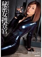 IPZ-455 – Secret female investigator Asahina Akari