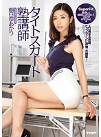 IPZ-543 – Tight skirt instructor Asahina Akari