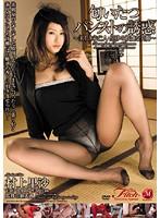 JUFD-061 – Seductive pantyhose temptation – beautiful widow Risa's magical legs – Risa Murakami