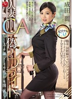 JUX-825 – A Secret Relationship With The Subordinate Of The Married Woman Ca False Flight ~ Husband ~ Rei Narita