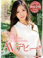 MEYD-301 – 6th Year Of Marriage 32-year-old Child Slender A Married Wife Makes An Av Debut To Make Her Husband And Mama Friends Secretly Satisfy The Desperate Need! ! Abe Sakina