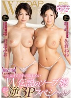 MIAE-150 – [Limited co] W Legendary Soap Lady Can Not Take One Year Ahead 3p Special Special Sakura Nen Kimishima Mio