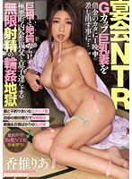 MIAE-151 – Banquet Ntr G Cup Cup Big Breasts To Give Out A Wife To A Debt Keta All Night Long … With Huge Cock And Ruthless!infinite Ejaculation Gangbang Hell By Father And Son Of A Villainous Neighborhood Association Kaori Kaifu