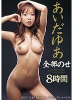 MIBD-674 – Yua Aida All Works 8 Hours