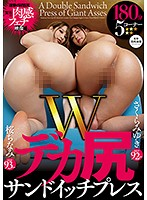 MMNA-011 – W Deca Butt Sandwich Press ~ Miyuki Sakura, Chiaki Sakura ~