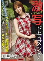 MRXD-068 – Real Gossip Shooting Document!shinoda Yu 's Private Tracking Voyeur – Discover Everything With You All In Av!