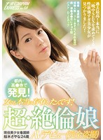 NNPJ-258 – Tokyo / High . Discovered at the temple! Even a woman really existed! Ultimate Extraordinary Daughter Active Bishoujo Nurse Sakuragi Sayana 24 Year Old AV Debut (Complete Voyeurism) Nanpa JAPAN EXPRESS Vol.59