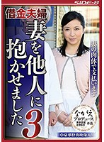 NSPS-643 – I Let The Debt Couple Wife Embrace Others 3 I Will Pay With My Wife's Body