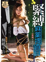 PRTD-005 – Bondage Drug Agent – 2 Hours To Rescue, I Will Never Give Up ~ Riri Kirishima