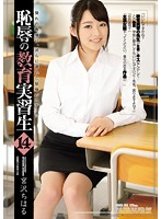 SHKD-763 – Embarrassing Education Internship 14 Miyazawa Chiharu