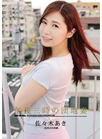 SHKD-764 – Completion Wife Of Aki Sasaki At 3 O'clock In The Afternoon