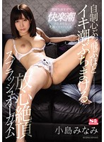 SSNI-032 – Self-control Overflows As Much As Possible Fluid Ecstasy Splashing Splash Top Splash Orgasm Kojima Minami