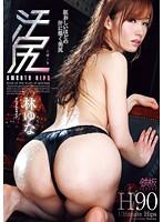TPPN-055- Sweat ass Hayashi Yuna