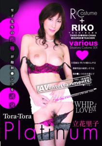 TRP-036 – Tora Tora Platinum Vol.36 – The Queen's Love Beauty -: Riko Tachibana
