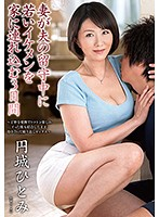 VEC-286 – Three Days For My Wife To Take A Young Handsome Into My House While My Husband Is Away ~ With A Cautious Caress In A Polite Caress Even After I Enjoyed It I Embraced And Repeatedly Sexed ~ Hitomiro Hosomi