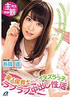 XVSR-268 – Beautiful Nursery Teacher And Mischievous Child Love Love Cum Shot Naked Yoshino Shinobi