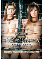 GMED-077 – Complete breeding Chapter 2 Two people's detention Trained women Victims to perpetrators – Yuria Ashina, Haruki Sato