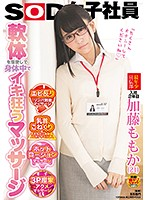 SDMU-738 – Massage SOD female employee youngest advertisement club joining second mind Momoka Kato in the body making use of soft body (21)