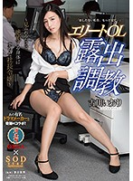 STAR-849 – Furukawa Iori Elite Ol Exposure Training ~ President's Younger Daughter Who Fell Into A Body That Cums Just By Being Seen ~