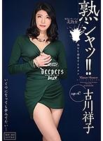 DJE-078 – Mature! ! Shaped Furukawa Furukato To Mature A Milf