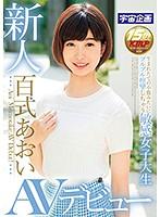MDTM-304 – Newcomer Aiki Aoi Av Debut