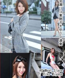 n0708 – Rq Meat Slave – Riko Miyase