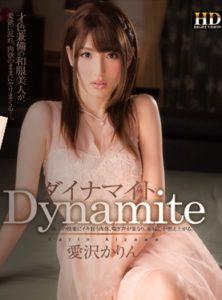 AV9898-1701 – Karin Aizawa Dynamite