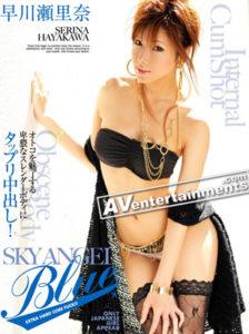 SKYHD-032 – SKY-097 – Sky Angel Blue Vol. 32 : Sky Angel Vol. 60 – Hayakawa Serina