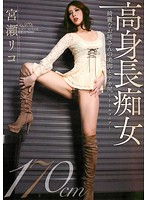 DWD-080 – Long legs and beautiful older sister's high legs and deca ass – Tallmania – Miyase Riko