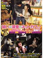 GAPL-001 – The Aim Is A Late-night Net Cafe!watch Drunk Couple And Instant Lying Down For About 20 Minutes With No Boyfriend! !my Boyfriend Is There Soon! !how Far Can You Make Her Drunk! What?