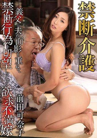 GVG-592 – Forbidden care Kanako Maeda