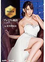 MXGS-1005 – Premium sex VIP full course in Yui hatano