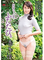 JURA-10 – First Taken Married Woman, Again. Reiko Kitagawa