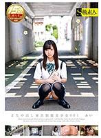 SABA-341 – Live Cream Pie School Uniform Beautiful Teenage Girl 001 – Ai Hoshina