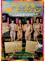 FSTC-004 – Asian Girl Darkness Auction Secret Banquet Sponsored By Girl Enthusiasts Held In A Certain Town In Southeast Asia Elder Gathered From Various Countries 4 ●