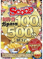 SCOP-475 – SCOOP Production Team Championships 100 people 500 minutes BEST