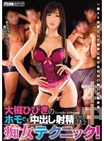 HND-459 – Hibiki Ohtsuki Homo in cum ejaculation so filthy technique!