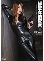IPZ-014 – Secret Female Investigator – Sorrowful Big Breasts Fallen in Landfall ~ Tsubasa Amami