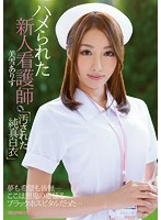 IPZ-518 – Innocence White Coat Miyuki Alice That Was Stained Saddle Obtained Rookie Nurse