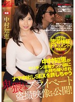 JUFD-830 – Contact verification document! Nakamura Tomoe gets taken home to Yaritin's masterpiece Nampa and snakes cum shot out SEX for an unscrupulous private voyeur video released!