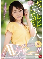 JUY-315 – Former Celebrities Kaori Mizusawa 38 Years Old Av Debut! !