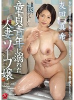 JUY-320 – A Married Wife Who Drowned In Virgin Youth Masaki Tomoda