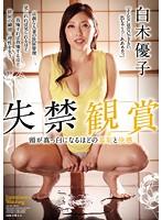 JUY-321 – Shame And Pleasant Shame That Head Of Incontinence Becomes Pure White Headed Yuko Shiraki
