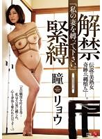 JUY-324 – Ban Bond Restraint Please Bind My Wife. Ryo Hitomi