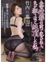 JUY-330 – I Was Caught In Front Of My Husband 's Portrait, Caught Me Crazy. Maya Takeuchi
