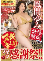 JUY-335 – Madonna exclusive second volume! ! Kazama Yumi Fukuoka Visit Nuki Momokura Fan Thanksgiving! !