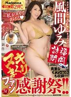 JUY-335 – Madonna exclusive second volume! ! Kazama Yumi Fukuoka Visit Nuki Momokura Fan Thanksgiving! !