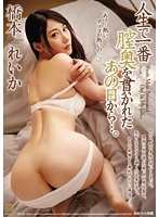 JUY-336 – From that day that penetrated most violently in my life …. Hashimoto Reika