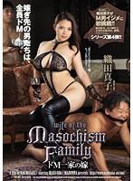 JUY-337 – M family wife Mako Oda