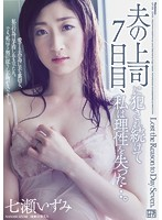 JUY-338 – My husband's boss raped me continuosly for 7 days, I lose reason for…… Nanase Izumi